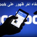 Hide Login to Facebook - 297769