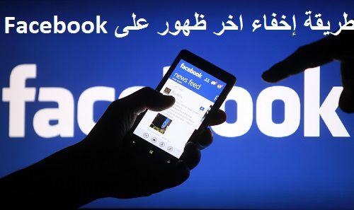 Hide Login to Facebook