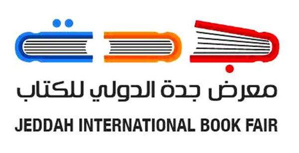 تقرير كامل عن معرض جدة الدولي للكتاب 2015 المرسال