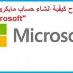 """شرح كيفية انشاء حساب مايكروسوفت """"Microsoft"""""""