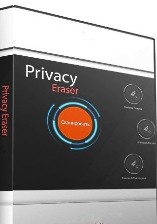 Privacy Eraser 4.74c1cdd