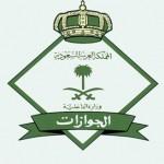 """خطوات تمديد """"هوية زائر"""" وكيفية تسديد الرسوم للأخوة اليمنيين المقيمين في السعودية"""