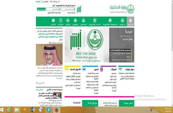 Saudi Interior Ministry site