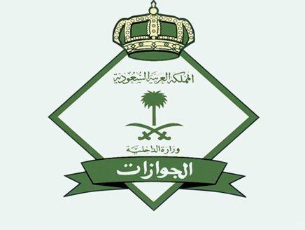 ����� ����� ����� ���є ������ Saudi-Interior-Minis