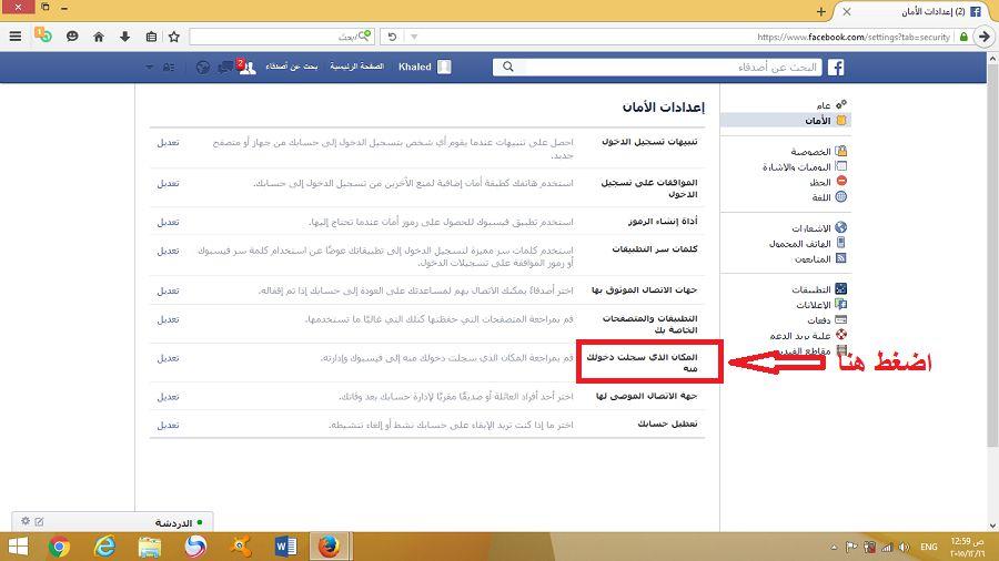 02:42 كيفيه تسجيل الخروج من Messenger Facebook دون حذفه