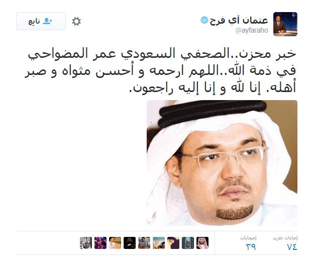 عثمان آي فرح مذيع الجزيرة ينعي عمر المضواحي
