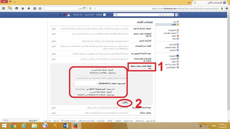 طريقة تسجيل الخروج من الفيسبوك من جهاز اخر المرسال