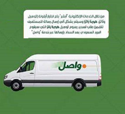 خدمة واصل - البريد السعودي