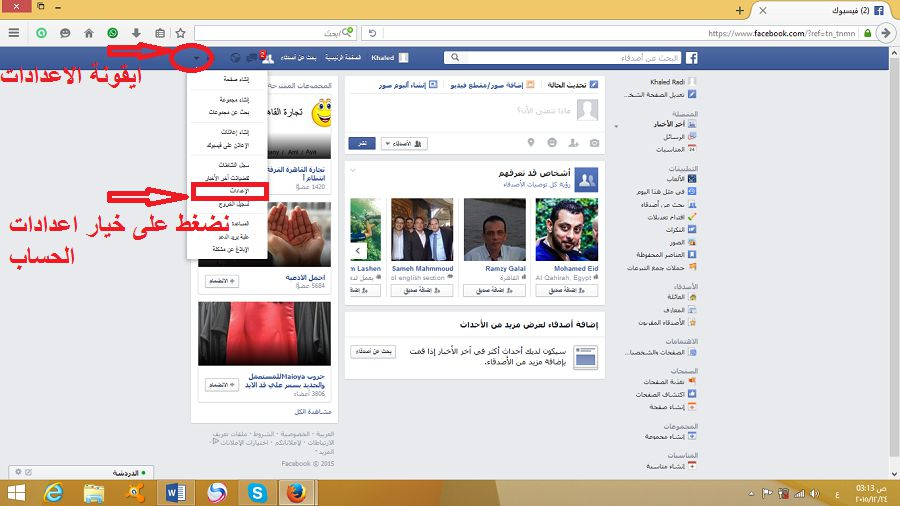 اعدادات حساب فيس بوك
