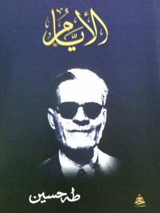 كتاب لطه حسين على السيرة اسالنا