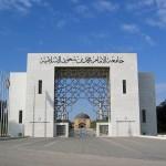 صورة بوابة جامعة الامام محمد بن سعود الاسلامية - 307848