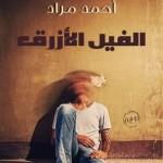 افضل الروايات الحائزة على الجائزة العالمية للرواية العربية
