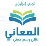 """تحميل تطبيق """"معجم المعاني"""" معجم - قاموس عربي انجليزي بدون انترنت"""