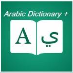 تطبيق + Arabic Dictionary- مترجم عربي انجليزي والعكس - بدون انترنت