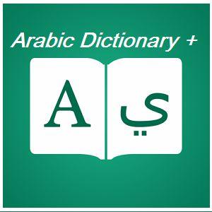 تطبيق Arabic Dictionary مترجم عربي انجليزي والعكس بدون انترنت