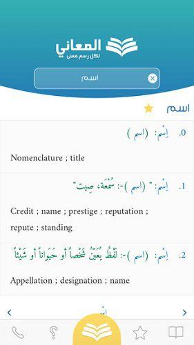تحميل قاموس المعاني عربي انجليزي مجانا