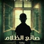 افضل الروايات التي جذبت القارئ العربي في السنوات الأخيرة
