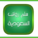 """تطبيق """"سلم رواتب السعودية الشامل"""" لمعرفة تفاصيل رواتب مختلف قطاعات الموظف السعودي"""