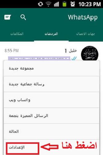 Image result for 8-حذف جميع الدردشات
