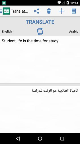 تطبيق Arabic Dictionary مترجم عربي انجليزي والعكس بدون انترنت المرسال
