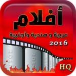 """تحميل تطبيق """"افلامي 2016"""" على اندرويد"""