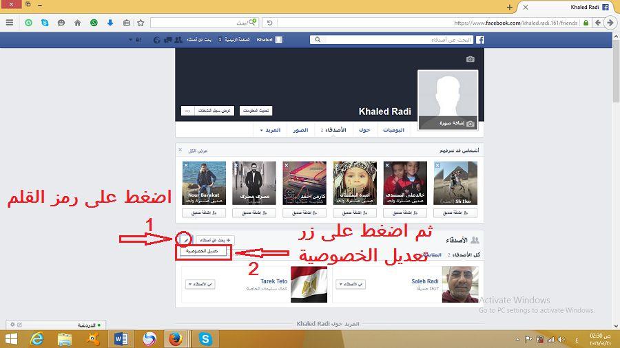 تعديل الخصوصية على فيس بوك