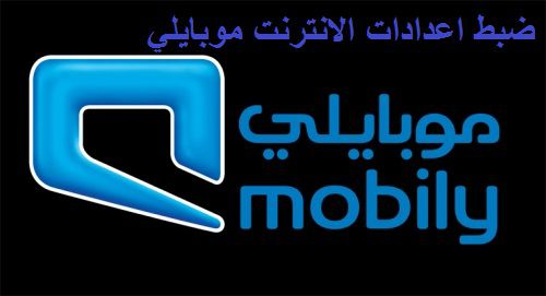 Adjust the settings of the net Mobily