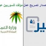 طريقة اصدار تصريح عمل مؤقت للسوريين عبر ( أجير )