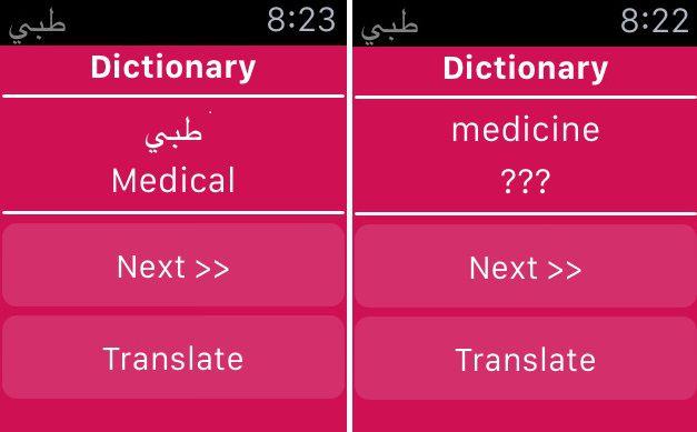 تطبيق قاموس طبي يدعم ساعة ابل