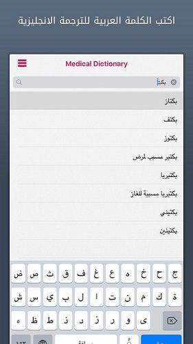 قاموس طبي يدعم الترجمة باللغة العربية
