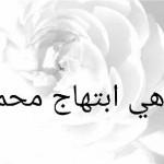 ابتهاج محمد - 310668