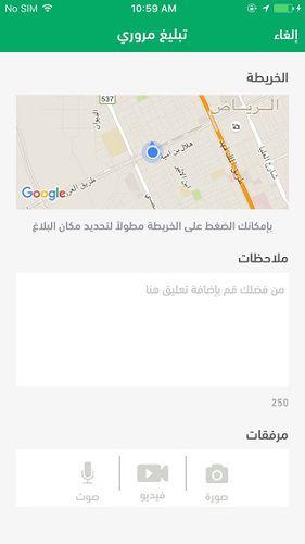 خريطة تفاعلية عبر استخدام خاصية GPS
