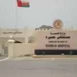 دليل المستشفيات في سلطنة عمان
