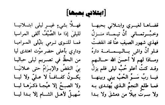شرح قصيدة الغزل العفيف لشوقي