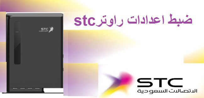 Router stc