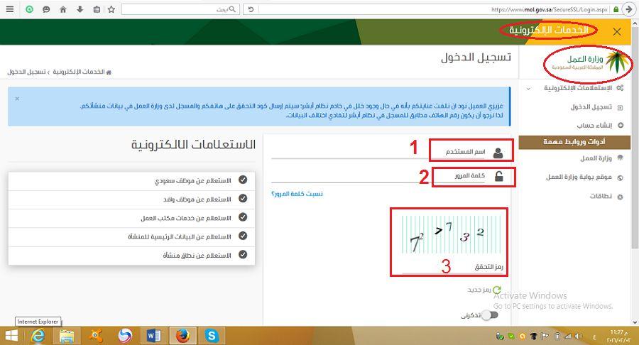 تسجيل الدخول على حساب وزارة العمل السعودية