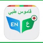 تطبيق قاموس طبي شامل كل المصطلحات الطبية