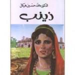 افضل الروايات المصرية عبر التاريخ