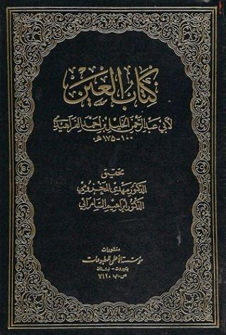 كتاب معجم العين pdf