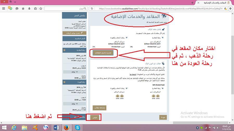 خطوات حجز تذاكر الخطوط الجويه السعوديه الحجز عبر الانترنت تخفيضات وعروض السعودية