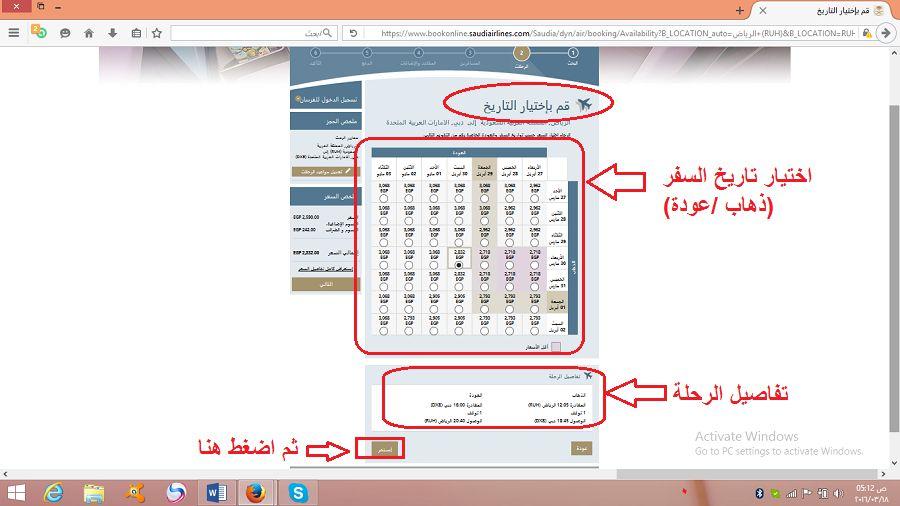 معلومات الرحلة على الخطوط السعودية
