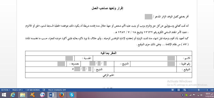 إقرار وتعهد كفالة المستضفب للزائر داخل السعودية
