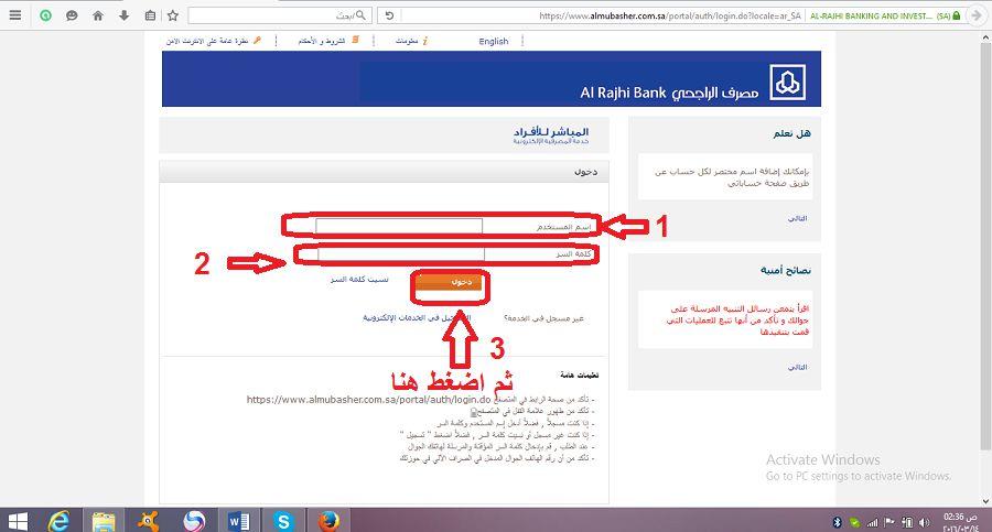 Direct individuals - Al Rajhi