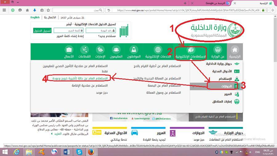 وزار الداخلية السعودية - الاستعلام عن تأشيرة خروج وعودة