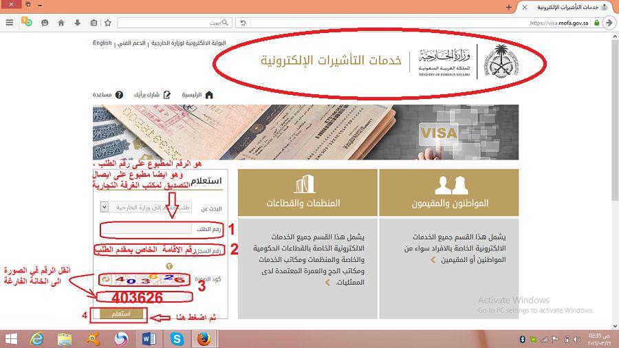 الاستعلام عن طلب تأشيرة عائلية للسعو\ية