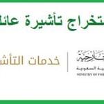شرح طريقة استخراج تأشيرة عائلية للسعودية