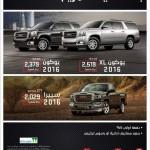 عروض سيارات جمس 2016 من وكالة الجميح