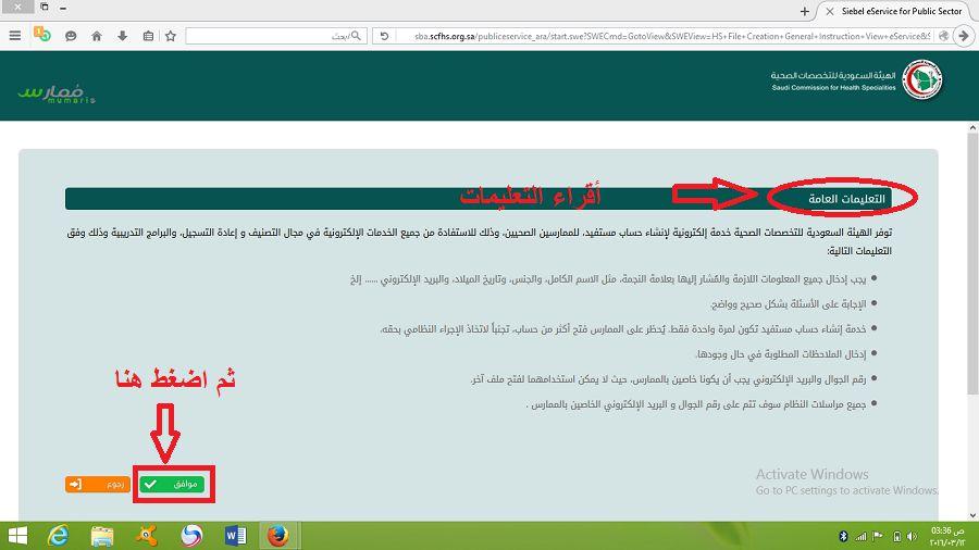 طريقه التسجيل ممارس نظام ممارس General-Instructions