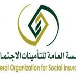 طريقة التسجيل في التأمينات الاجتماعية – أون لاين