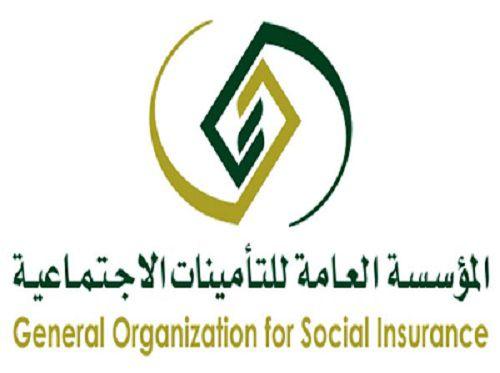 General Organization for Social Insurance